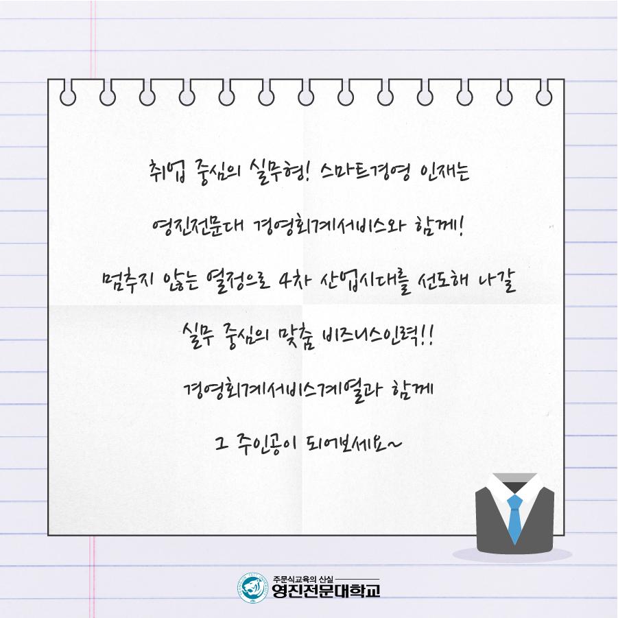9. 경영회계서비스계열_6.png