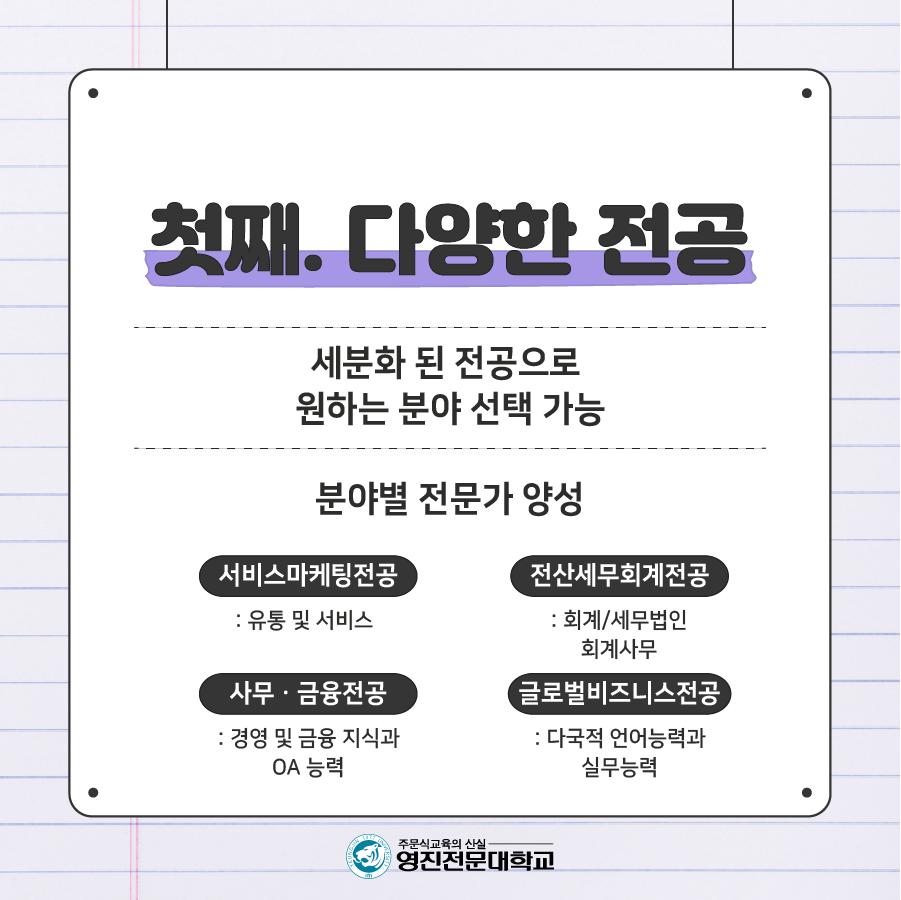 9. 경영회계서비스계열_2.png