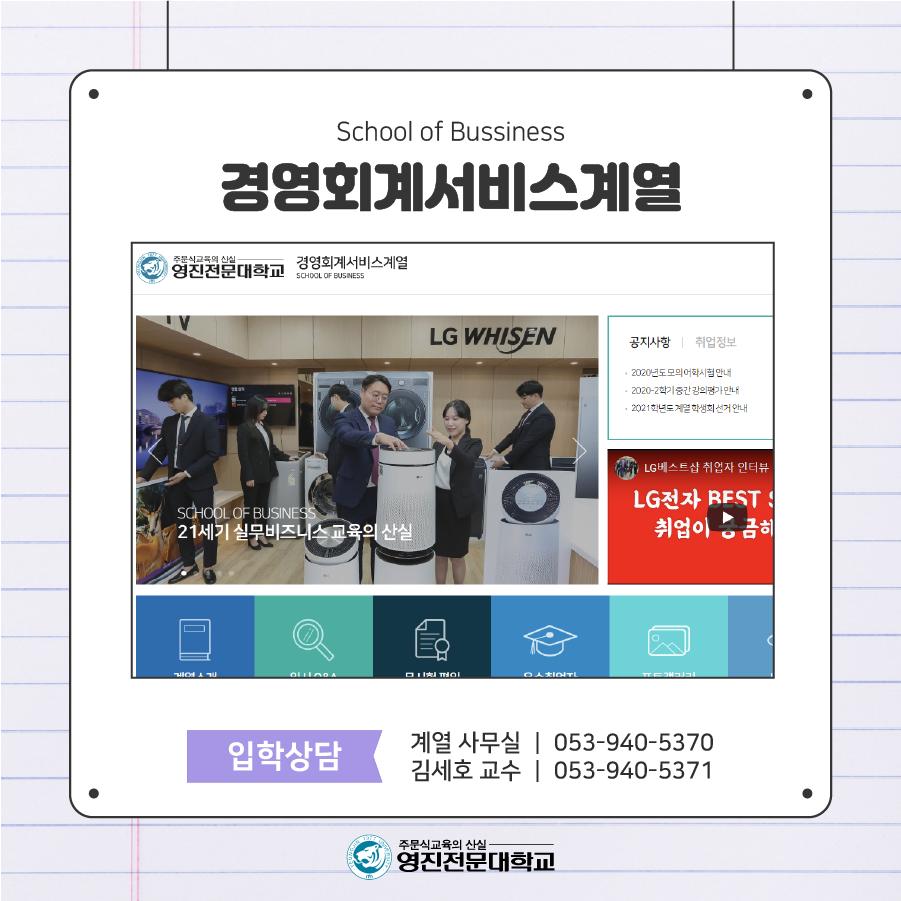 9. 경영회계서비스계열_8.png