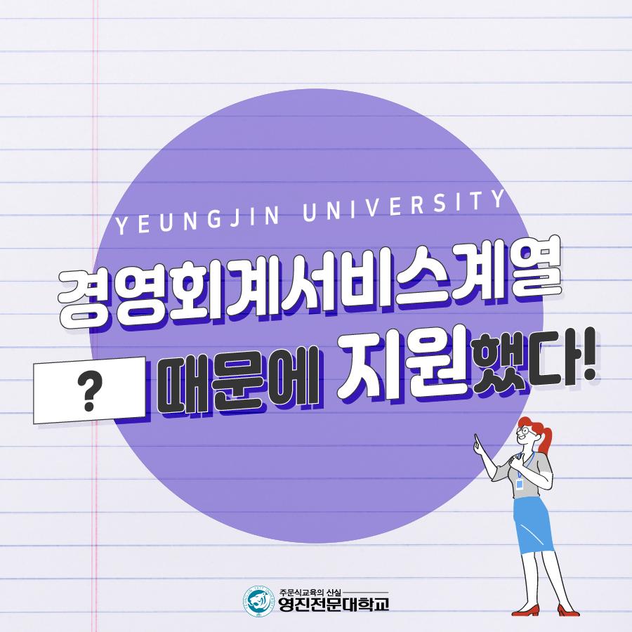 9. 경영회계서비스계열_1.png