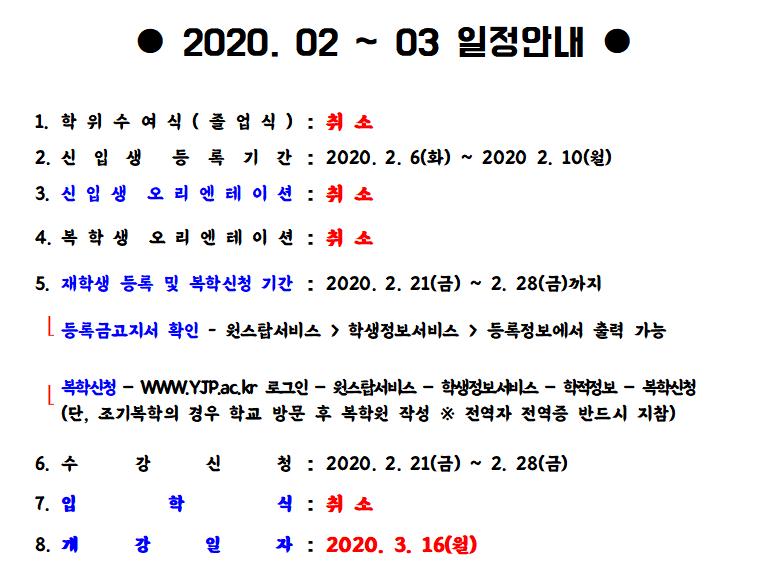 2020.02~03 학사 일정_수정.PNG