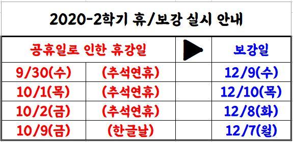 2020-2학기 휴.보강 일정.JPG