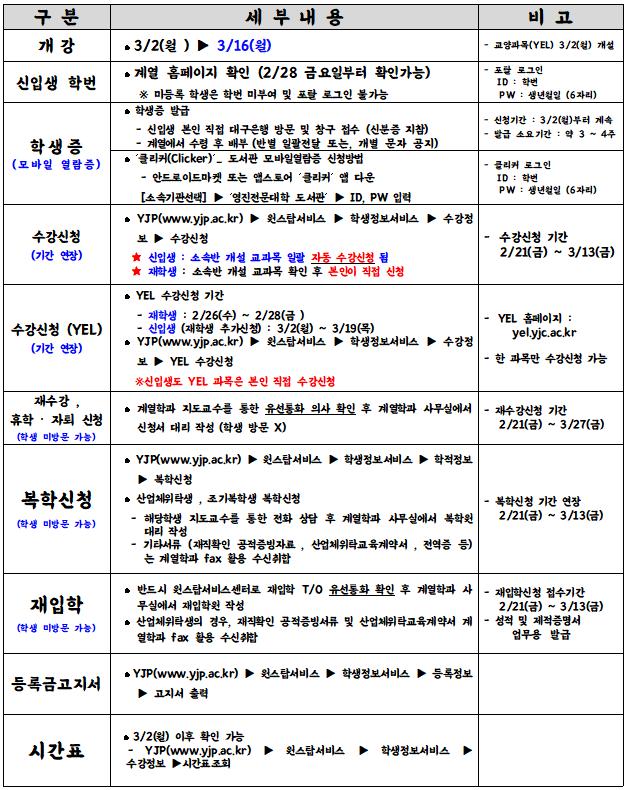 2020.02~03 학사 일정_수정.3.PNG
