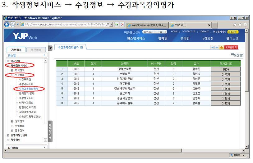 강의평가 절차3.JPG