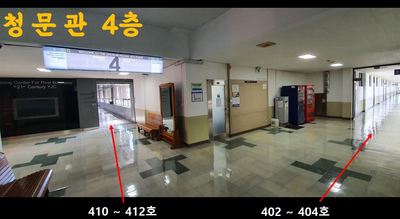 청문관 4층.JPG