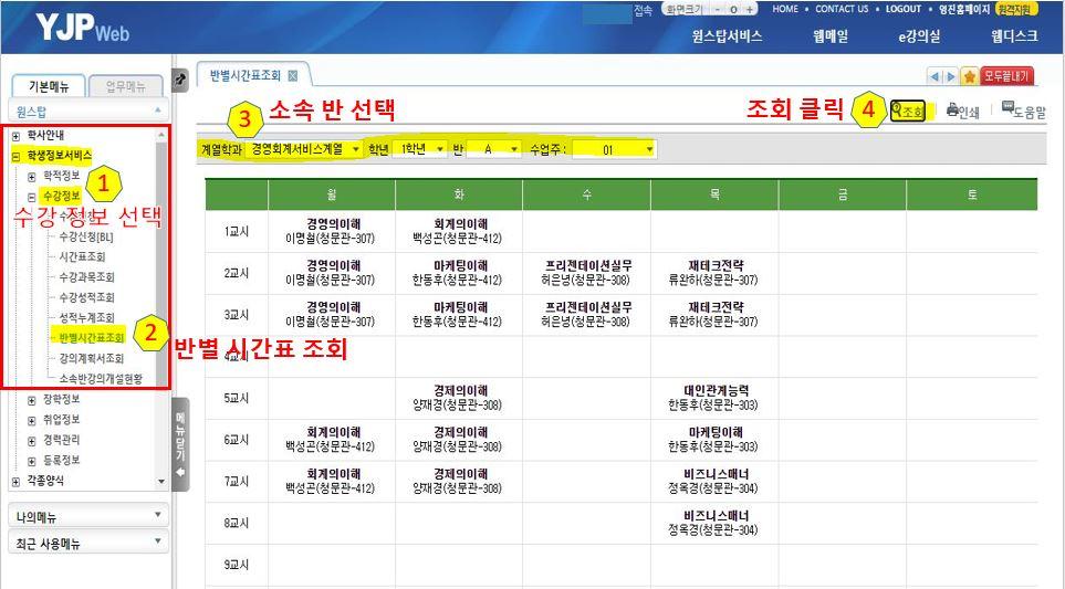 시간표 확인.JPG