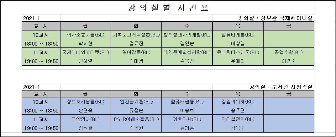 21-1학기 교양과목(BL) 시간표.JPG