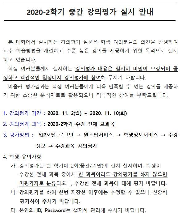 2020-2학기 강의평가 안내문.JPG