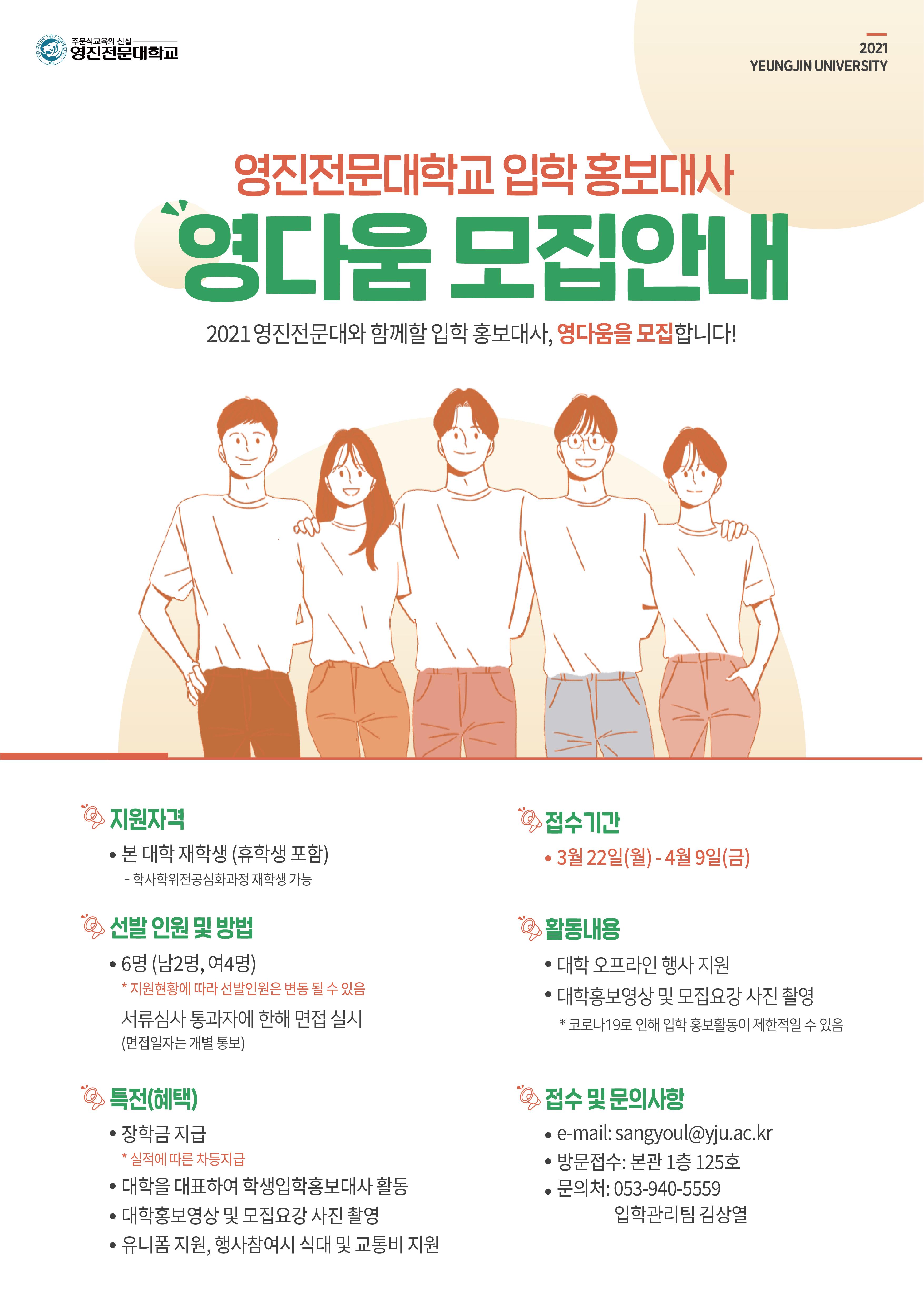 입학홍보대사 모집 포스터.png