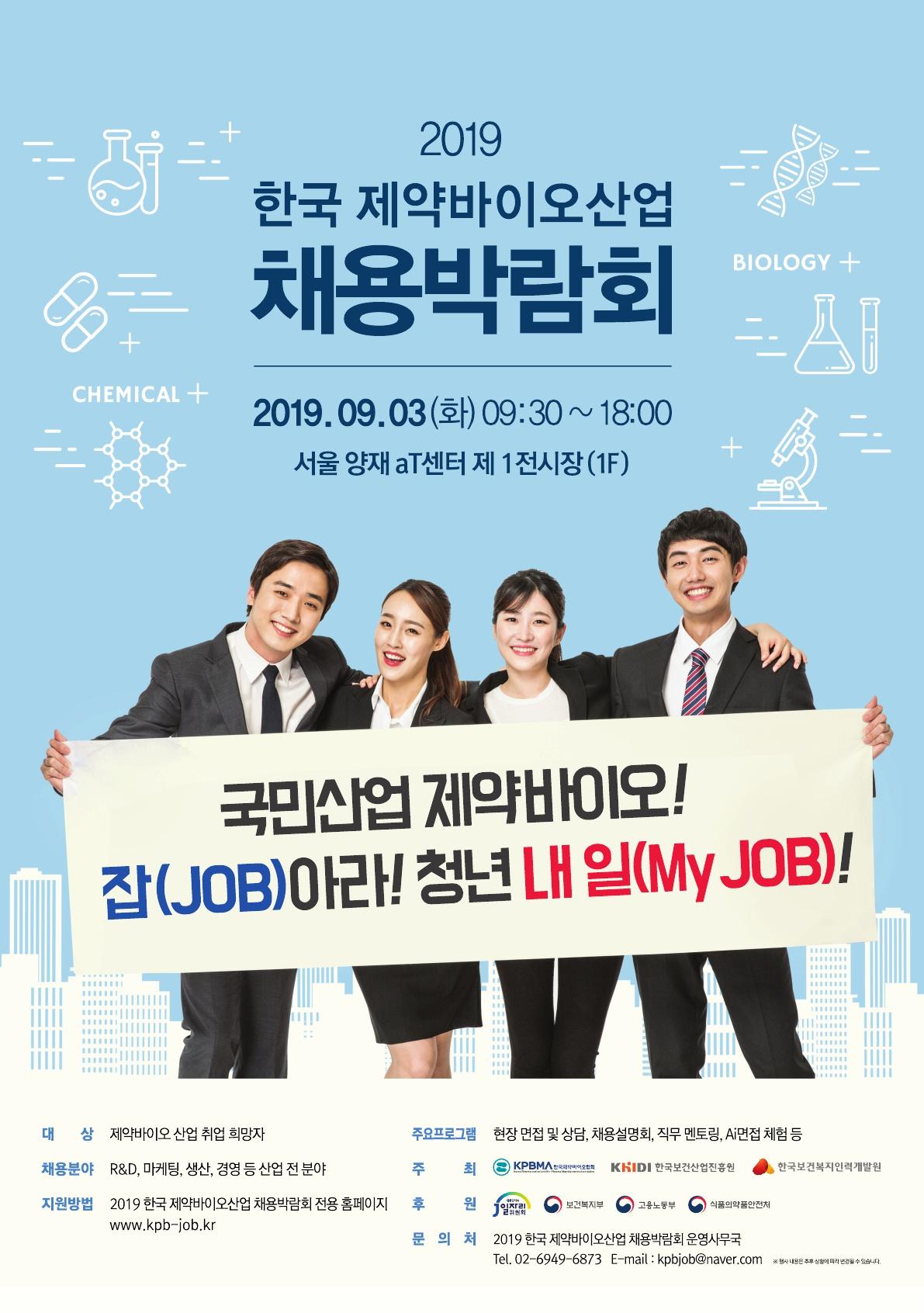 2019 한국제약바이오산업 채용박람회_포스터.jpg