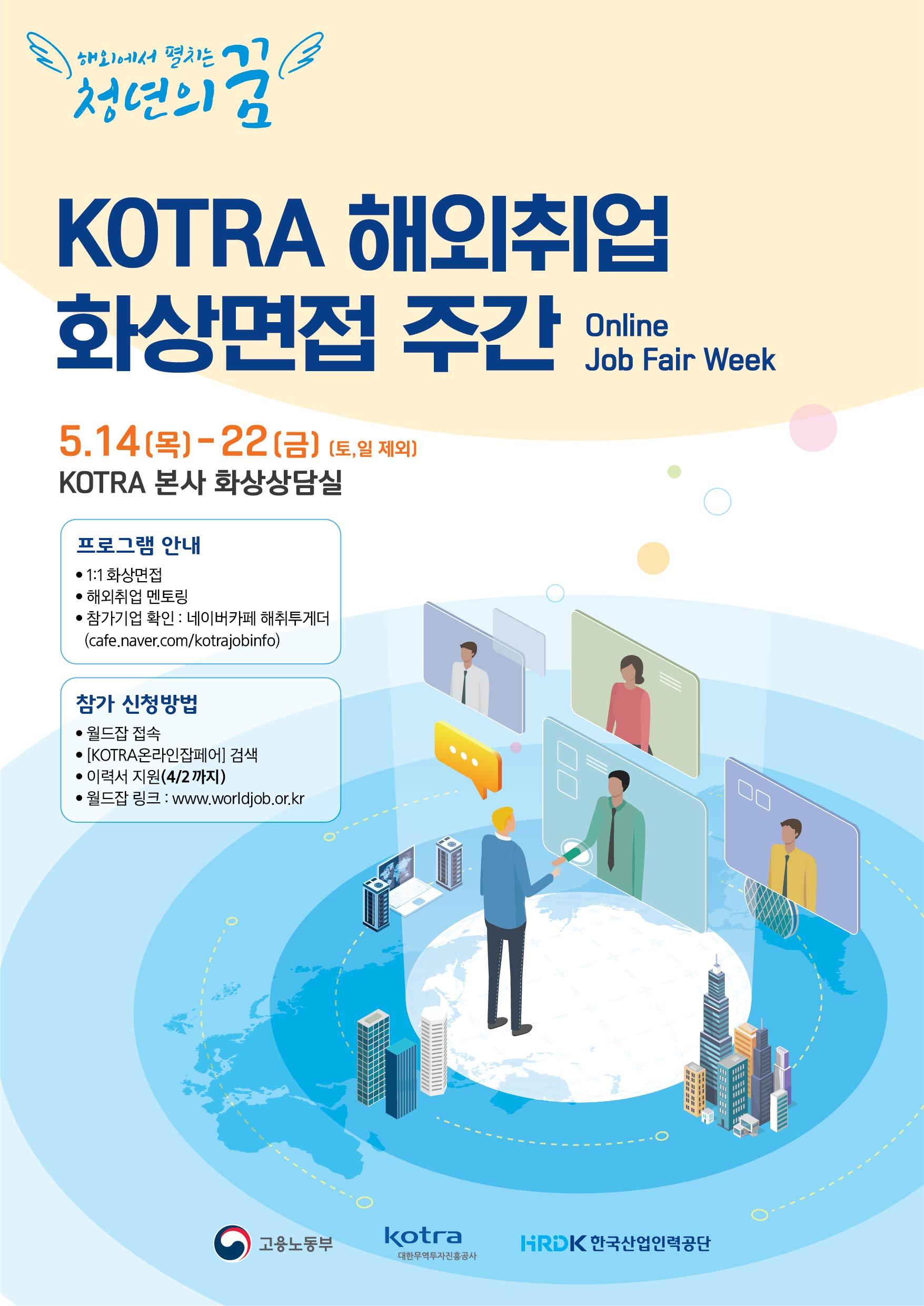 1. KOTRA 해외취업 화상면접 주간 포스터.jpg