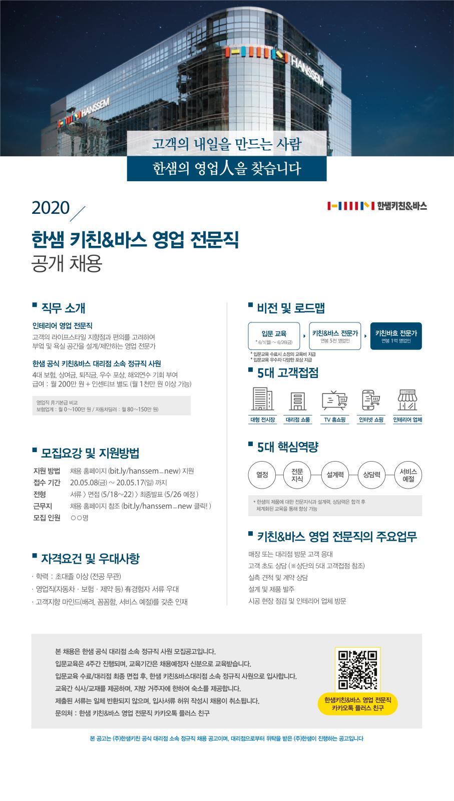 2020 한샘 키친_바스 영업 전문직 공개채용 (5월).png