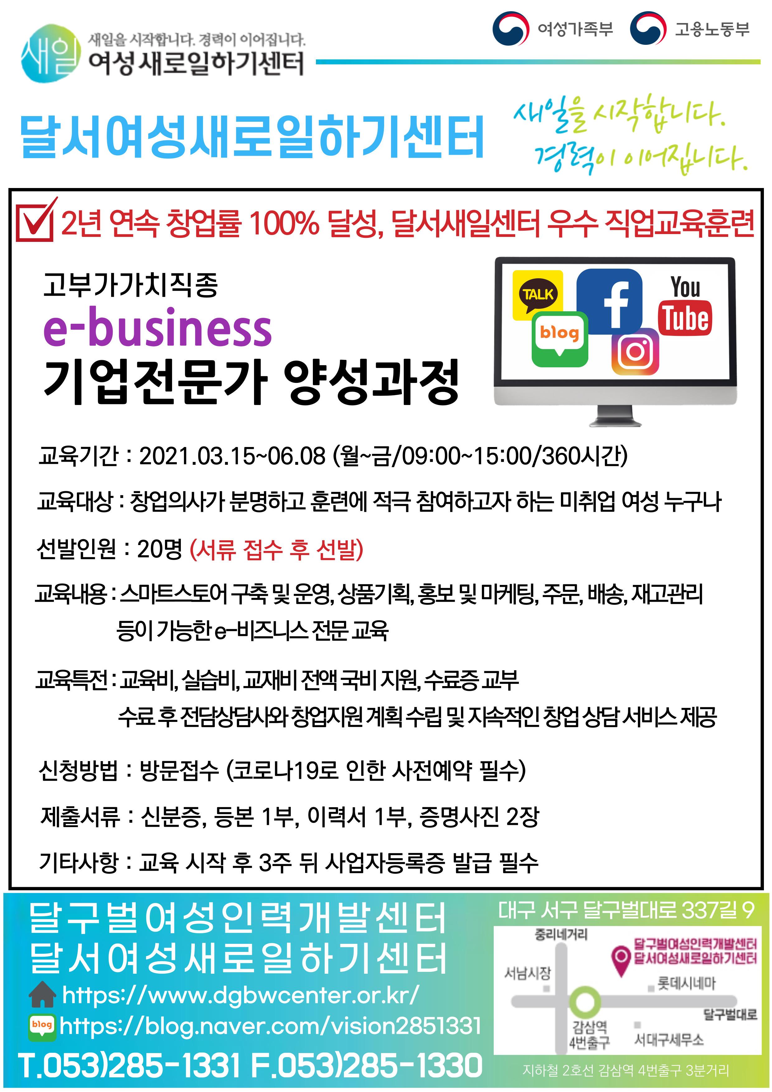e-business 홍보전단.jpg