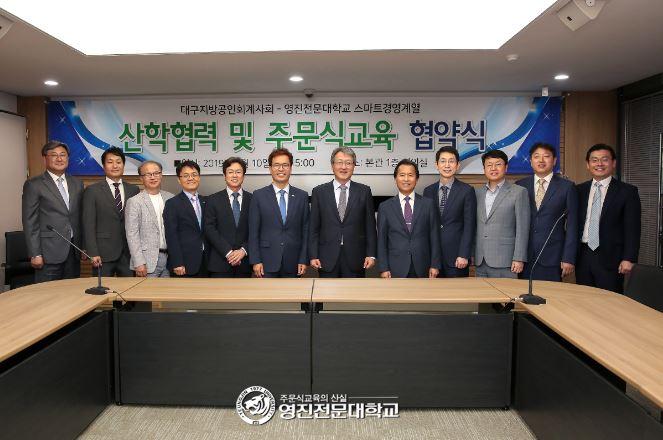 대구지방공인회계사회 산학협력 및 주문식교육협약식.JPG