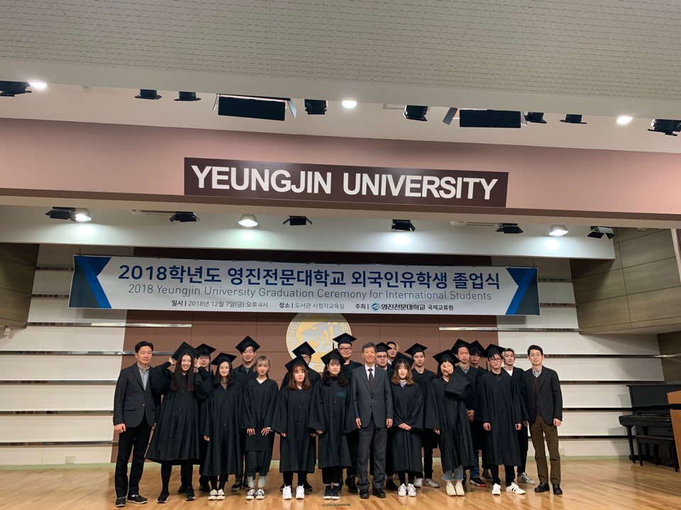 2018학년도 영진전문대학교 외국인 유학생 졸업식2.jpg