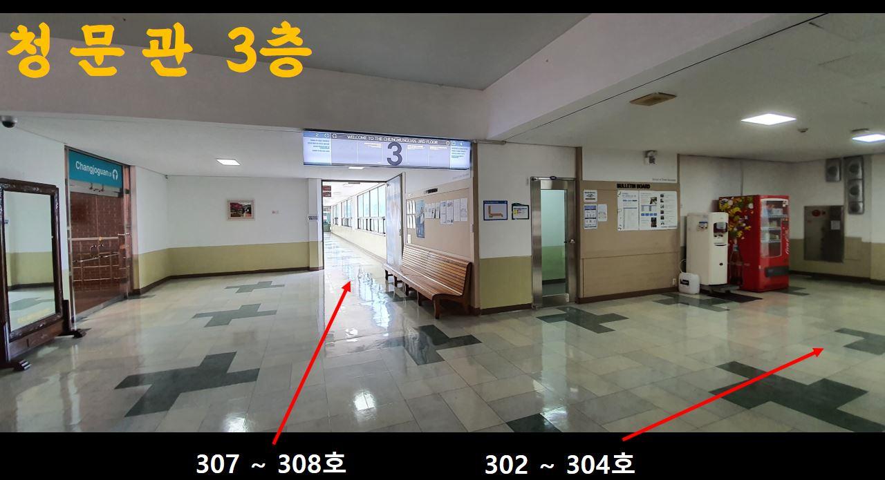 청문관 3층.JPG